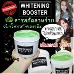Whitening Booster by Lab-Y 450 ml. ขวดละ 320 บาท
