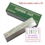 ใบมีดเดี่ยว feather cut stainless 1 กล่องเล็ก 12 ใบมีด