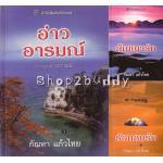 อ่าวอารมณ์ + สัญญารัก + ร้อนลมรัก (ครบชุด 3 เล่ม) / ไอริส โจแฮนเซ่น / กัณหา แก้วไทย