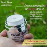 Soul Skin CC Encap solution sunscreen SPF50 PA+++ ครีมบำรุง กันแดด หน้าเงา 15 กรัม ส่งฟรี EMS