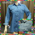 เสื้อเชิร์ตยีนส์ (9376S)