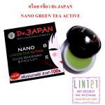 ครีมชาเขียว ด๊อกเตอร์เจแปน Geisha's secret: Dr Japan Green tea cream แถมสบู่ แก้ฝ้า-ใบหน้าหมองคล้ำรักษาสิวให้หายอย่างรวดเร็ว
