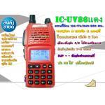 IC-UV86R สีแดง 2ความถี่ VHF/CB