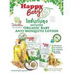โลชั่นกันยุงออร์แกนิค ORGANIC BABY ANTI-MOSQUITO LOTION : HAPPY BABY ขนาด 150ml