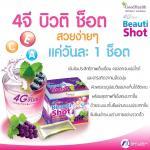 4G Beauti shot โฟร์จี บิวตี้ ชอต 10 sac 1 กล่อง