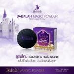 Babalah magic powder Oil Control 1 ชิ้น