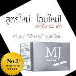 MJ Brilliant White Face Cream ครีม MJ รักษา ฝ้า กระ 30 ml