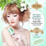 Beautelush DD Organix foundation SPF50 PA+++ สีเขียว