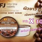 สครับกาแฟขัดผิว FJ Coffee Body Scrub by FJ 50 g