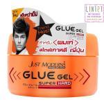 กลูเจล จัสท์โมเดิร์น Just Modern GLUE GEl SUPER HARD แต่งผมเทห์สไตล์เกาหลี 200 กรัม