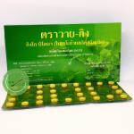 Y-Gink Brand ตรา วาย-กิง กิงโก บิโลบา ใบแป๊ะก๊วยสกัดชนิดเม็ด 2 กล่องๆละ 220 ส่งฟรี ลงทะเบียน