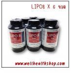 Lipo8 6 ขวดๆละ 300 ส่งฟรี