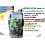 IC-UV95,UV97 VHF/CB 40เมนู สีลายพราง ชุดพิเศษ มีหูฟัง ขั่วแปลง