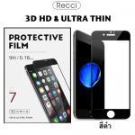 ฟิล์มกระจก iPhone 7 Recci HD&ULTRA THIN สีดำ