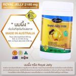 Auswelllife royal jelly 2180 mg ออสเวลไลฟ์ โรยัลเจลลี่ นมผึ้ง สูตรพรีเมี่ยม เข้มข้นที่สุด ส่งฟรีEMS