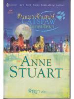 ชุด ตีนแมวเจ้าเสน่ห์ Catspaw (ขายยกชุด 2 เล่ม) - Anne Stuart - พิชญา
