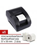 เครื่องพิมพ์สลิป 58mm thermal Receipt printer