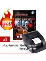 โปรแกรมร้านอาหาร2017 : รองรับทัชสกรีน พร้อม เครื่องพิมพ์สลิป 58mm thermal Receipt printer
