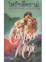 ไฟรักสีคราม - Catherine Coulter - พงษ์พิมล