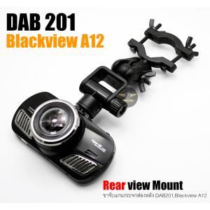 ขาจับแกนกระจกมองหลัง DAB201 , Blackview A12
