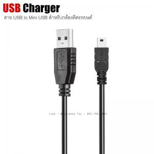 สายชาร์จ USB to MiniUSB ยาว 5 เมตร