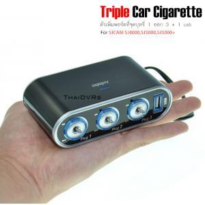 Triple Car Cigarette ที่จุดบุหรี่ 1 ออก 3 + 1 usb