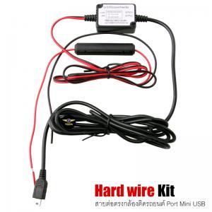 สายต่อตรง Hardwire หัว Mini USB