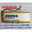 3.7V 1200mAh Lithium Battery Rechargeable Polymer (LiPo) thumbnail 1