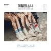 ODD EYE CIRCLE (LOONA) - Mini Album Vol.2 [Mix&Match] (Limited Edition) + โปสเตอร์พร้อมกระบอกโปสเตอร์