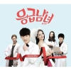 Emergency Couple O.S.T - TVN Drama