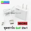 ชุดชาร์จ Golf 2in1 (ที่ชาร์จ + สายชาร์จ Micro)