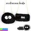 กระเป๋าสะพาย น้องฝุ่น ราคา 270-360 บาท