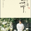 ซีรีย์เกาหลี Goblin NOVEL VOL.1 นวนิยายภาษาเกาหลีทั้งเล่ม