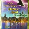 ดวงใจวิหคสายฟ้า (Strom's Heart) / Thia Harrison / ภัททิยา