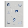 Akdong Musician - 사춘기 [思春記 上] New Album