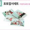 ของหน้าคอนTWICE 1ST TOUR TWICELAND -Photo postcard set