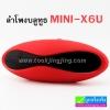 ลำโพง บลูทูธ MINI-X6U ราคา 195 บาท ปกติ 485 บาท