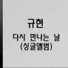 SUPER JUNIOR : Kyu Hyun - Single Album [The Day We Meet Again] (First Limited Edition) + โปสเตอร์ พร้อมกระบอกโปสเตอร์