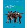 Dream High (KBS Drama) - Special Making Book