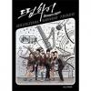 DREAM HIGH - KBS DRAMA O.S.T