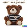 แบตสำรอง Power bank ตุ๊กตาหมี 10000 mAh