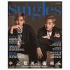 นิตยสารเกาหลี Singles 2015.12 หน้าปก EXO - BAEK HYUN และ XIUMIN สำเนา