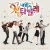 เพลงประกอบละคร ซีรีย์เกาหลี Cantabile Tomorrow O.S.T