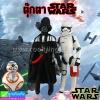 ตุ๊กตา Starwar ลิขสิทธิ์แท้ ลดเหลือ 245 บาท ปกติ 490 บาท