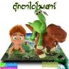 ตุ๊กตา The Good Dinosaur ลิขสิทธิ์แท้ ราคา 250-350 บาท ปกติ 790 บาท