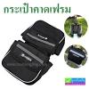 กระเป๋าคาดเฟรม GIANT ราคา 95 บาท ปกติ 250 บาท