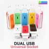 ปลั๊กไฟ DUAL USB Universal Socket 3 in 1 DU-31