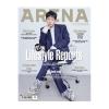 นิตยสาร ARENA HOMME+ 2017.09 LIM SI WAN