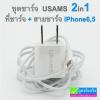 ชุดชาร์จ USAMS 2in1 (ที่ชาร์จ + สายชาร์จ iPhone6,5)