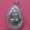 เหรียญรูปเหมือน หลวงพ่อคูณ ปริสุทโธ หลังปิดตามหาอุต เนื้อเงิน จำนวนการสร้าง 2011 เหรียญ หมายเลข 685